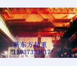 淬火起重机【新东方起重】